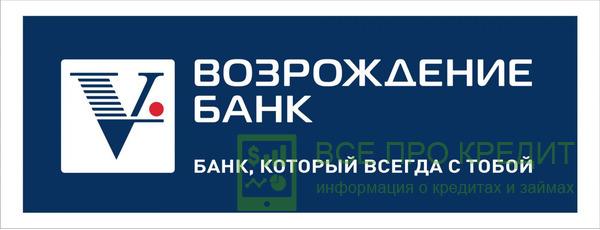 Банк возрожденье как взять кредит альфа банк в мегионе взять кредит