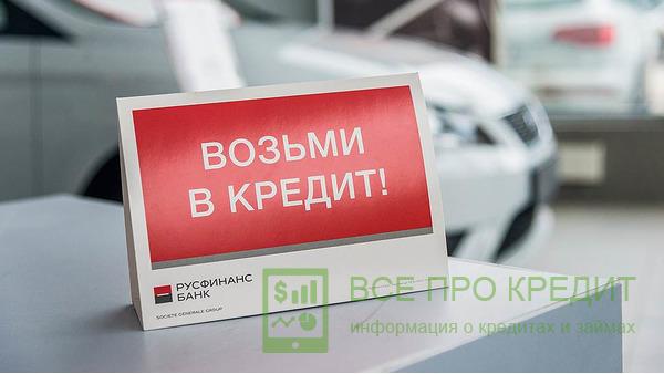 русфинанс подать заявку на кредит онлайн убрир банк кредитная карта 240 дней отзывы