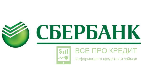 Изображение - Рефинансирование проблемного кредита в сбербанке россии 979