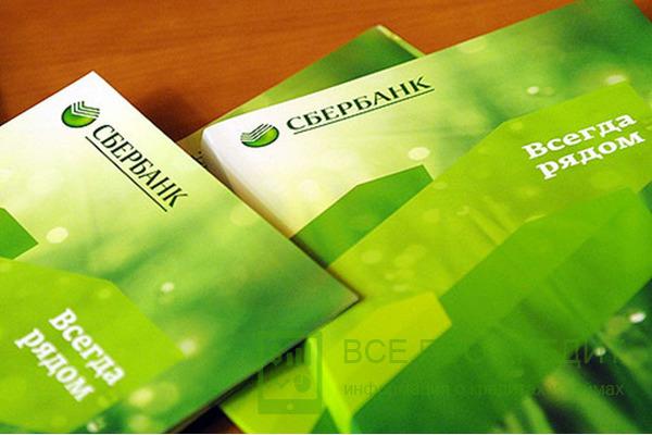 Изображение - Рефинансирование проблемного кредита в сбербанке россии 980