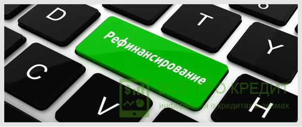 Изображение - Рефинансирование проблемного кредита в сбербанке россии 981