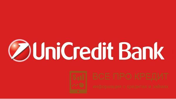 Юникредит взять кредит кредиты первые кредиты